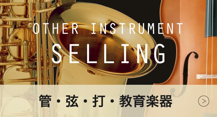 管・弦・打楽器販売