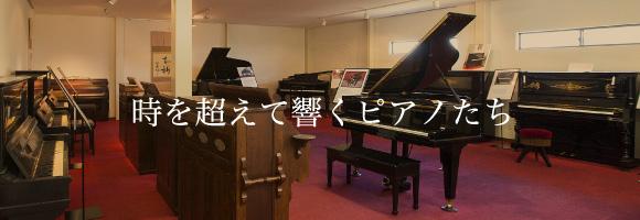 熊本ピアノ歴史館 画像