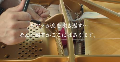 ピアノ修理工場 画像