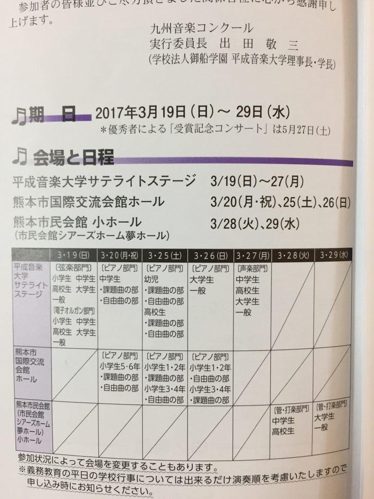 九州音コン日程