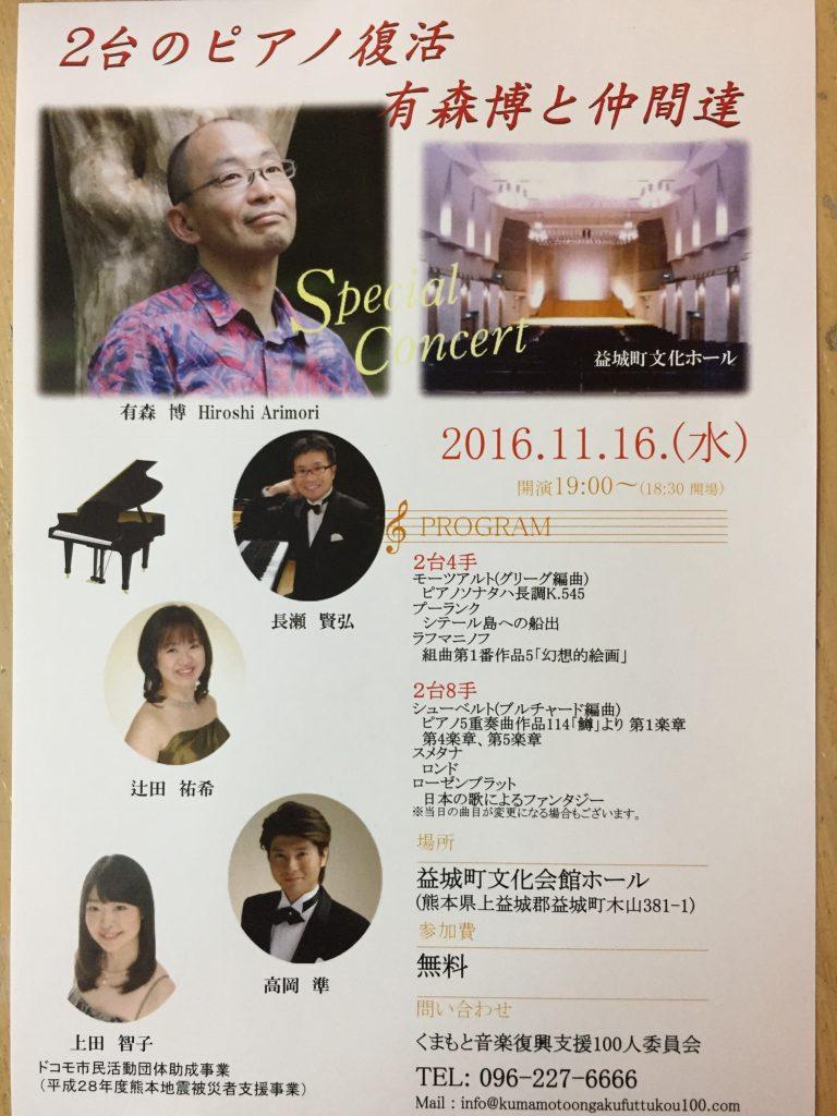 2台のピアノ復活コンサート