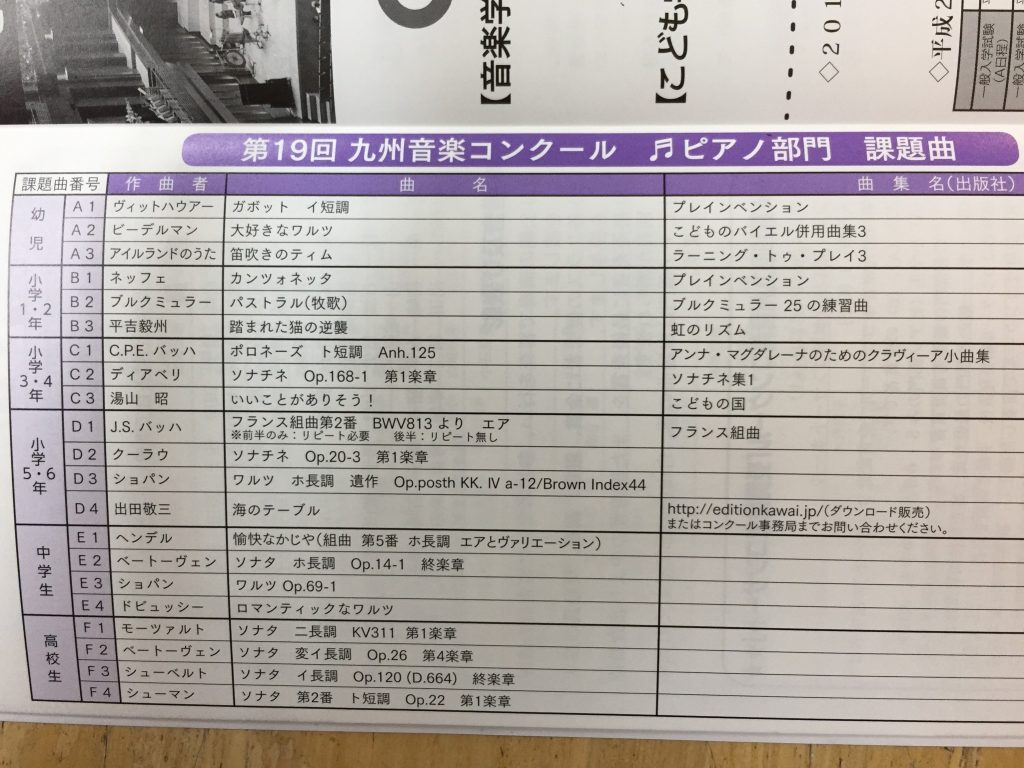 九州音コン課題曲