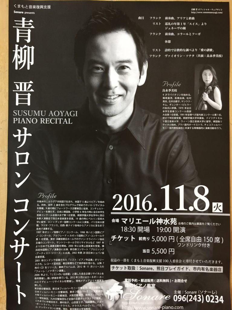青柳晋サロンコンサート2016