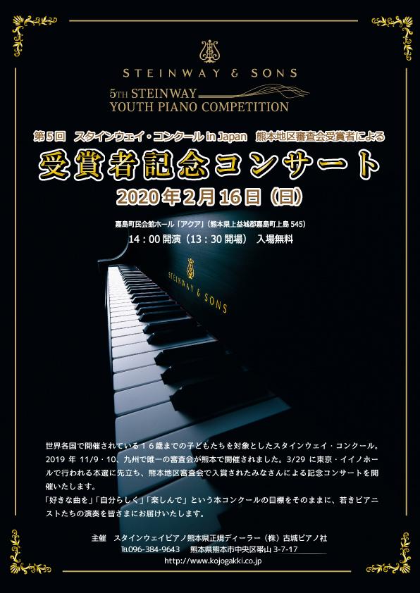 スタインウェイ・コンクール 受賞者記念コンサートチラシ